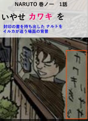 BORUTOのカワキはNARUUTO第一話に登場していた!? カワキの正体